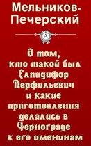 О том, кто такой был Елпидифор Перфильевич и какие приготовления делались в Чернограде к его именинам