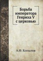 Borba Imperatora Genriha V S Tserkovyu