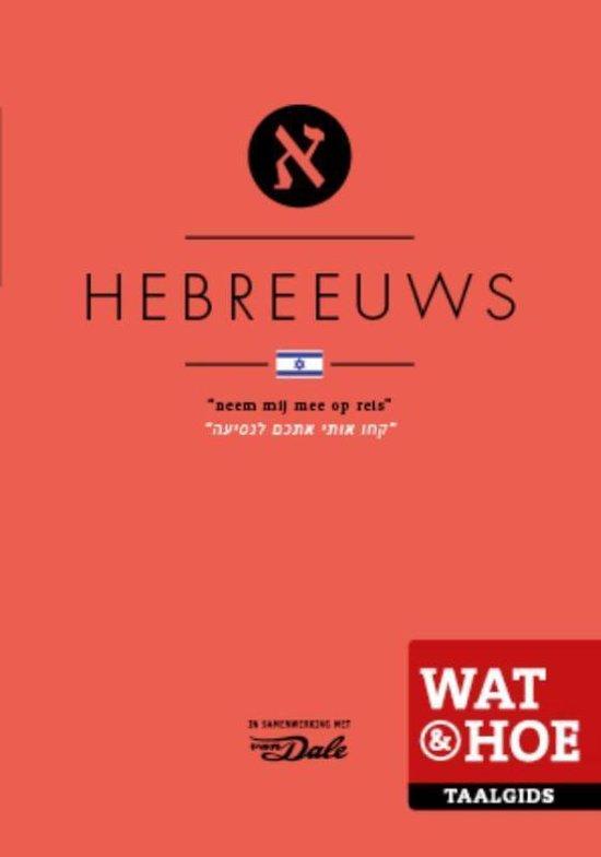 Wat & Hoe taalgids - Hebreeuws - Wat & Hoe Taalgids