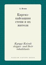Kyrgyz Kaisak Steppes and Their Inhabitants