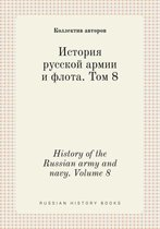 History of the Russian Army and Navy. Volume 8