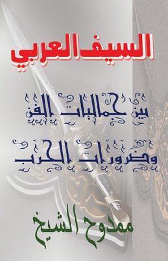 The Arabic Sword