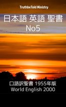 日本語 英語 聖書 No5