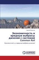 Ekonomichnost' I Vrednye Vybrosy Dizeley S Sistemoy Common Rail