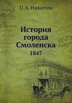 Istoriya Goroda Smolenska 1847