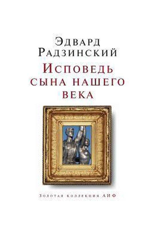 Boek cover Ispoved Syna Nashego Veka van Ėdvard Radzinskij (Paperback)
