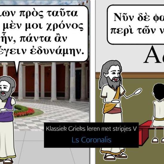 Klassiek Grieks leren met stripjes V - Ls Coronalis |