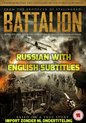 Batalon (aka Battalion) (2015) [DVD] (English subtitled)