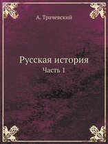 Russkaya Istoriya Chast 1
