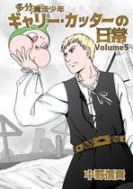 多分魔法少年ギャリー・カッターの日常Volume5