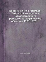 Kratkij Otchet O Mongolo-Tibetskoj Ekspeditsii Gosudarstvennogo Russkogo Geograficheskogo Obschestva 1923-1926 Gg