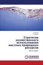 Strategii Khozyaystvennogo Ispol'zovaniya Mestnykh Prirodnykh Resursov