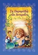 Omslag Tα Παραμύθια Του Άντερσεν. Vol.2 (Greek Edition)