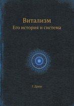 Vitalizm Ego istoriya i sistema