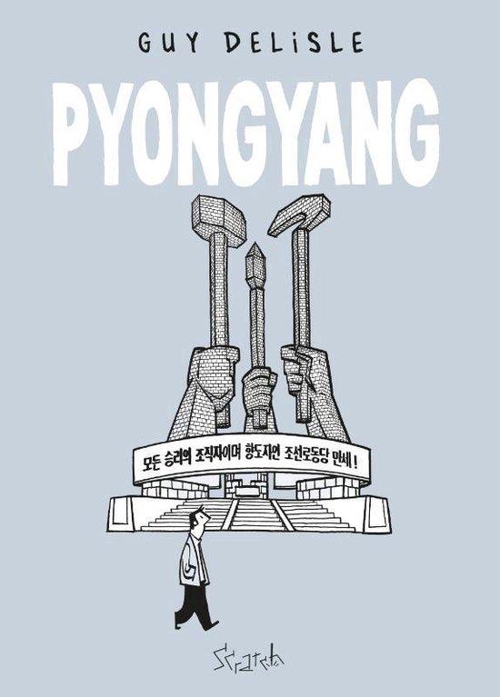 Pyongyang - Guy Delisle | Fthsonline.com