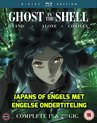 Ghost in the Shell: Stand Alone Complex Complete Series Collection [Blu-ray]
