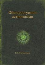 Obschedostupnaya Astronomiya. N. K. Flammarion