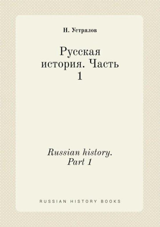 Russian History. Part 1