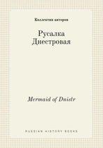 Mermaid of Dnistr