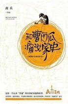 He Cao Xigua Tongshuo Jiashi