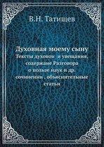 Duhovnaya Moemu Synu Teksty Duhovoi I Uveschaniya, Soderzhane Razgovora O Polze Nauk I Dr. Sochinenii, Obyasnitelnye Stati