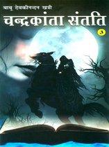 Chandrakanta Santati : Part-3