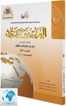 Arabisch in jouw handen: (Niveau 1- Deel 1)- Al-Arabiya Baynah Yadayk - Arabic at Your hands (Level 1/Part 1) العربية بين يديك