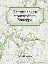 Takticheskaya Podgotovka Boksera
