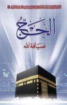 Al-Hajj Zyafatollah
