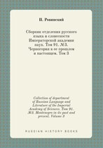 Collection of Department of Russian Language and Literature of the Imperial Academy of Sciences. Tom 91. №3. Montenegro in Its Past and Present. Volume 3