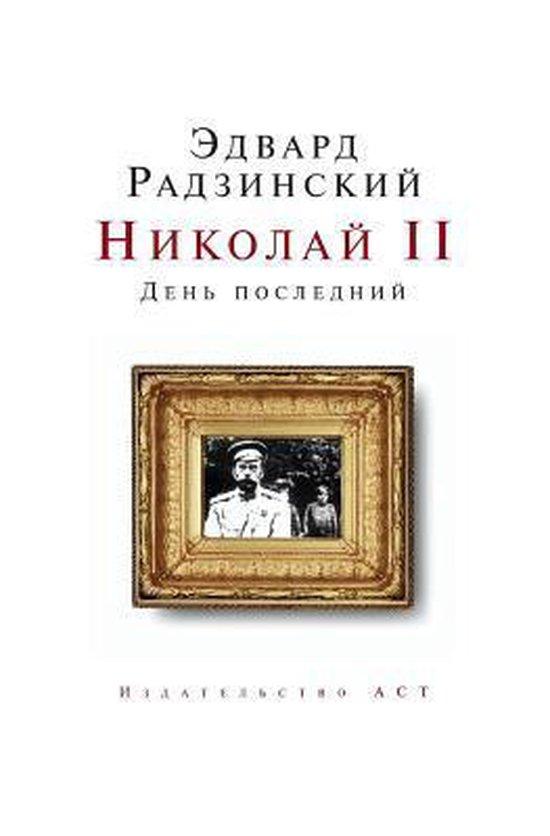 Boek cover Nikolaj II. Den Poslednij van Ėdvard Radzinskij (Paperback)