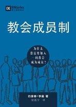教会成员制 (Church Membership) (Chinese)