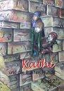 Kathi und die Bunten Hunde