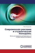 Sovremennaya Reklama I Studencheskaya Molodyezh'