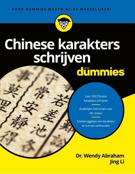 Voor Dummies  -   Chinese karakters schrijven voor Dummies