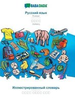 Babadada, Russian (In Cyrillic Script) - Amharic (In GeʽEz Script), Visual Dictionary (In Cyrillic Script) - Visual Dictionary (In GeʽEz Script)