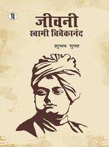 Jeevani Swami Vivekananda