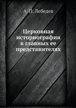 Церковная историография в главных ее пред