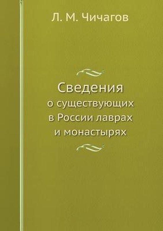 Сведения о существующих в России лаврах и
