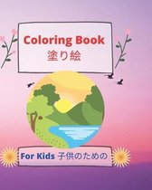 Coloring book For kids 塗り絵 子供のための