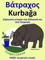 Δίγλωσση ιστορία στα Ελληνικά και στα Τουρκικά: Βάτραχος - Kurbağa.