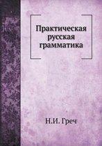 Prakticheskaya Russkaya Grammatika