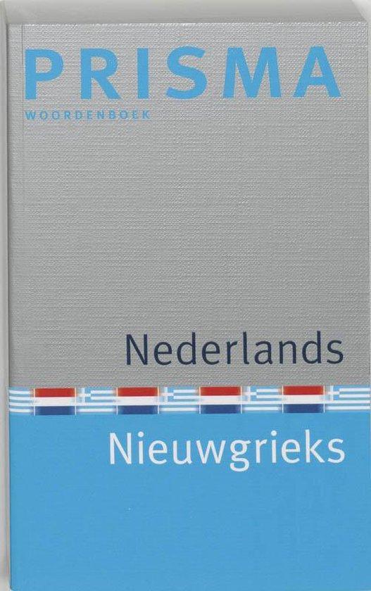 Prisma woordenboek Nederlands-Nieuwgrieks - K. Imbrechts |