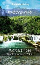 中英双语圣经
