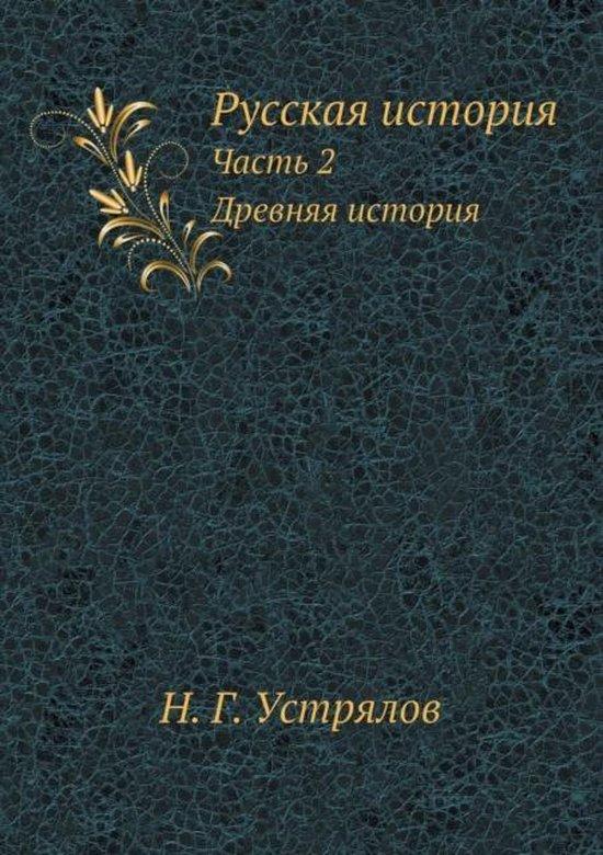 Russkaya Istoriya Chast 2. Drevnyaya Istoriya