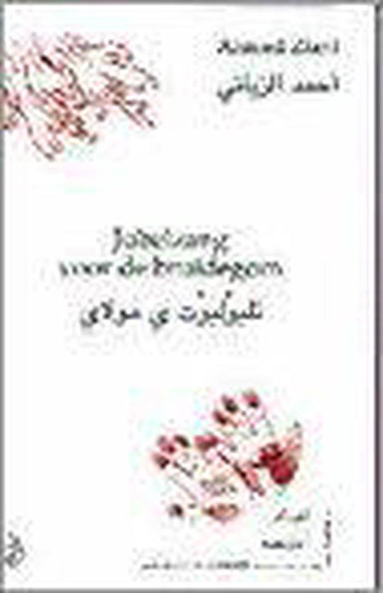 Jubelzang voor de bruidegom - Ahmed Ziani |