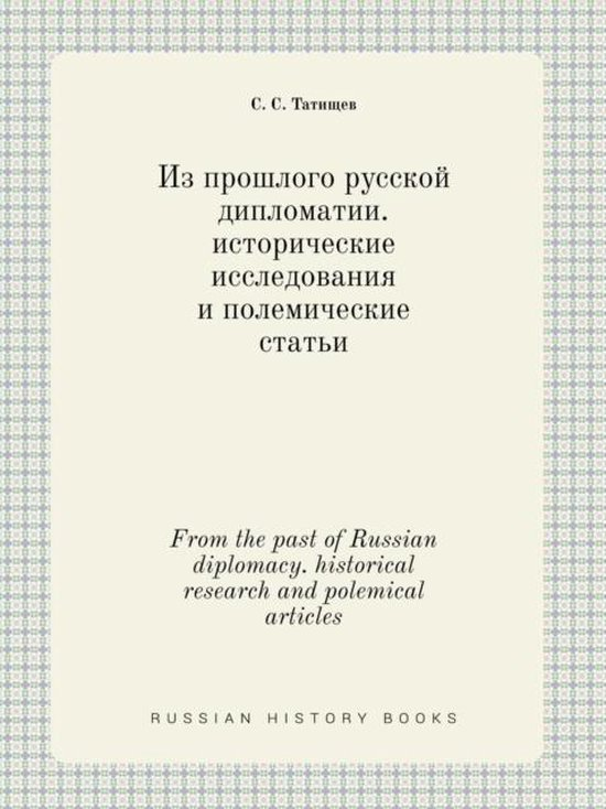 From the Past of Russian Diplomacy. Historical Research and Polemical Articles