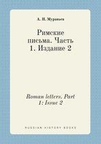 Roman Letters. Part 1