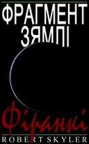 Фрагмент Зямлі - 005 - Фіранкі (Belarusian Edition)