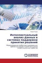 Intellektual'nyy Analiz Dannykh V Sistemakh Podderzhki Prinyatiya Resheniy